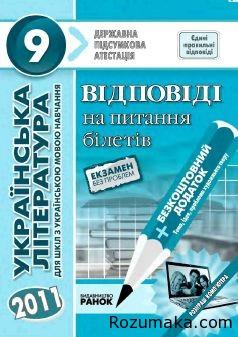 Українська література 9 клас. Відповіді на питання білетів ДПА-2011