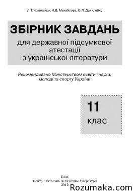 Українська література. Збірник завдань ДПА-2012. 11 клас