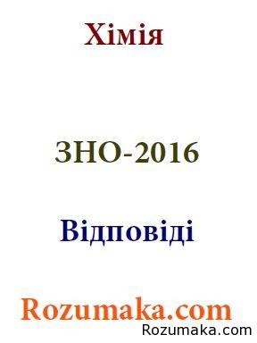 Відповіді ЗНО 2016. Хімія