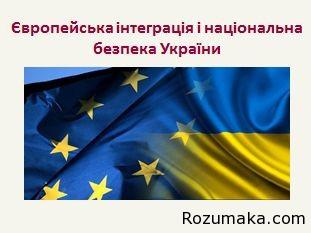 Європейська інтеграція і національна безпека України
