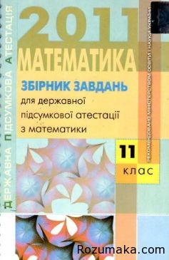 дпа 2011. Математика 11 клас. Збірник завдань
