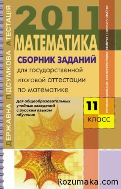 дпа 2011. Математика 11 класс. Сборник заданий