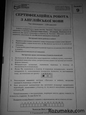сертифікаційна робота ЗНо 2016. Англійська мова