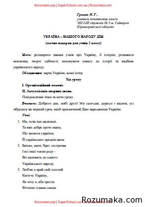 Україна - нашого народу дім. Перший урок