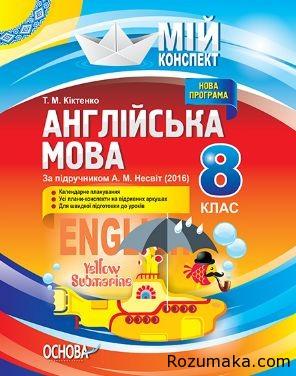 Англійська мова 8 клас. Несвіт. Мій конспект 2016