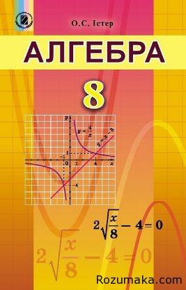 Алгебра 8 клас. Істер