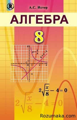 Алгебра 8 класс. Истер