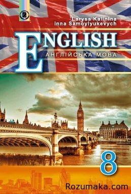 Англійська мова 8 клас. Калініна