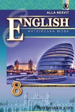 Англійська мова 8 клас. Несвіт