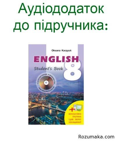 audiododatok-do-angliyskoyi-movi-8-klas-karpyuk