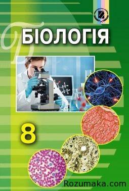 Біологія 8 клас. Матяш