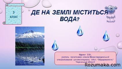 de-na-zemli-mistitsya-voda