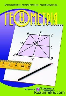 geometriya-8-klas-roganin