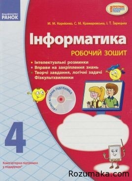 informatika-4-klas-robochiy-zoshit