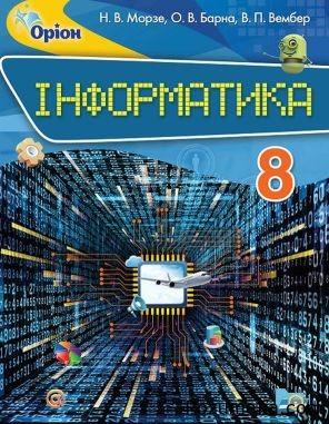 Інформатика 8 клас. Морзе