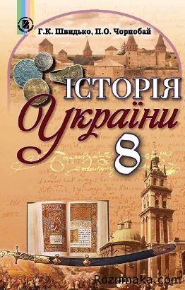 Історія України 8 клас. Швидько