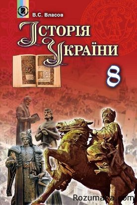 Історія України 8 клас. Власов