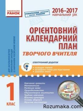 kalendarne-1-klas-rosiyska-mrva