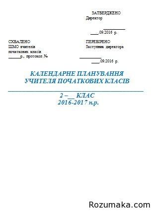 Календарні плани 2 клас 2016-2017