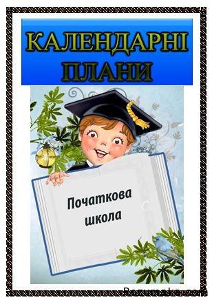 Календарні плани початкова школа 2016-2017