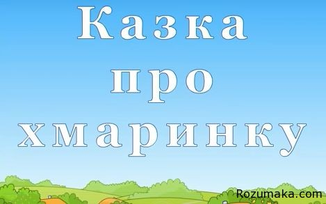 kazka-pro-hmarinku