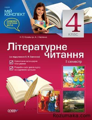 literaturne-chitannya-4-klas-savchenko-2-semestr