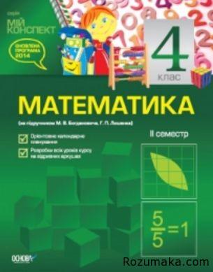 matematika-4-klas-2-semestr-bogdanovich