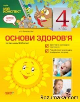 osnovi-zdorovya-4-klas-miy-konspekt-gnatyuk