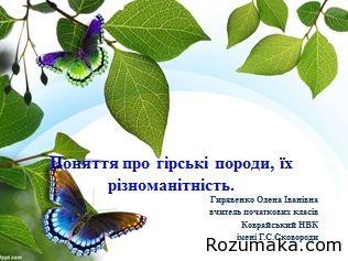 ponyattya-pro-girski-porodi-yih-riznomanitnist