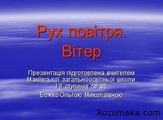 ruh-povitrya-viter