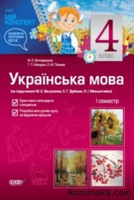 ukrayinska-mova-4-kl-1-sem-vashulenko