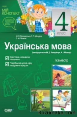 ukrayinska-mova-4-klas-1-semestr-zahariychuk