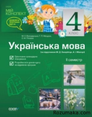 ukrayinska-mova-4-klas-2-semestr-zahariychuk