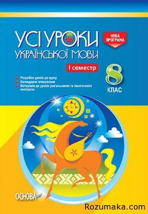 usi-uroki-ukrayinskoyi-movi-8-klas-1-semestr