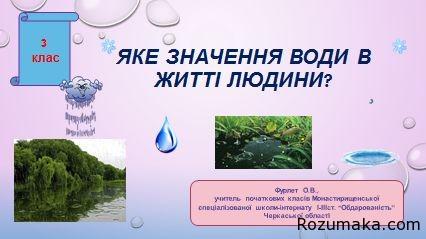 yake-znachennya-vodi-v-zhitti-lyudini