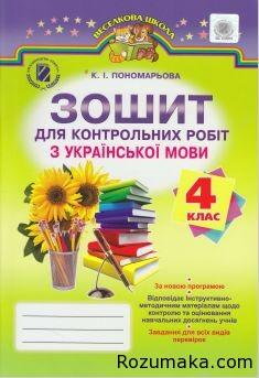 Зошит для контрольних робіт з української мови 4 клас