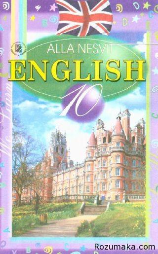 angliyska-mova-10-klas-nesvit