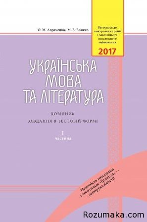 avramenko-dovidnik-1-chastina-zno-2017