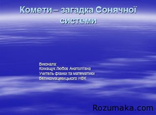 kometi-zagadka-sonyachnoyi-sistemi
