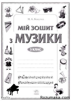 miy-zoshit-z-muziki-3-klas