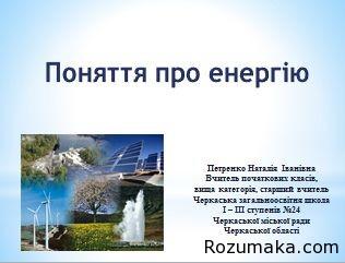 ponyattya-pro-energiyu