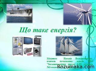 shho-take-energiya