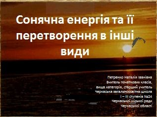sonyachna-energiya-ta-yiyi-peretvorennya-v-inshi-vidi