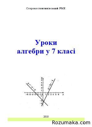 uroki-algebri-u-7-klasi