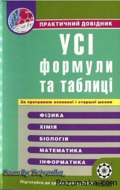 usi-formuli-ta-tablitsi-praktichniy-dovidnik