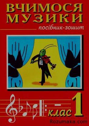 vchimosya-muziki-posibnik-zoshit-1-klas