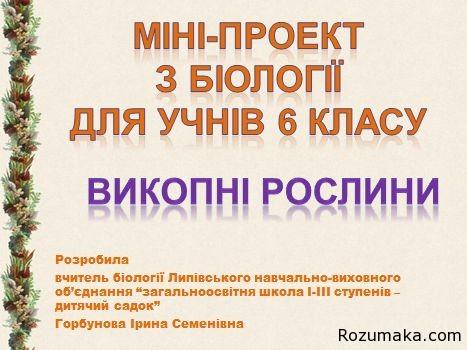 vikopni-roslini-proekt-6-klas