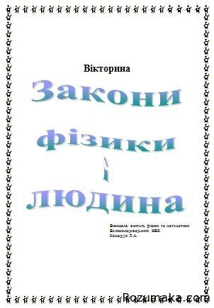 viktorina-zakoni-fiziki-i-lyudina