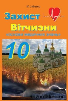 zahist-vitchizni-10-klas-osnovi-medichnih-znan