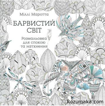 barvistiy-svit-rozmalovka